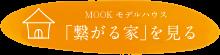 MOOKモデルハウス「繋がる家」を見る