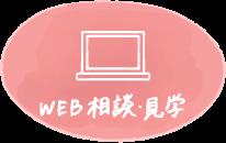 WEB相談・見学