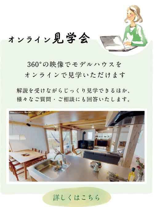 オンライン見学会 | 360°の映像でモデルハウスをオンラインで見学いただけます