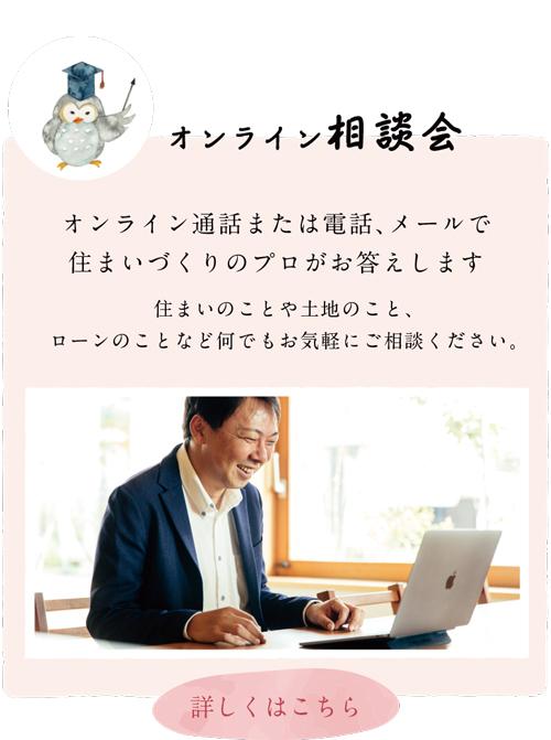 オンライン相談会 | オンライン通話または電話、メールで住まいづくりのプロがお答えします。